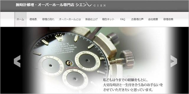 GMTマスター2 修理 オーバーホール 価格 目安