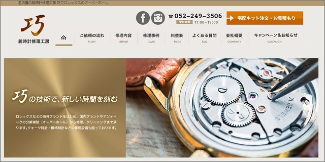 名古屋 時計 修理 オーバーホール おすすめ 正規以外 評判 料金 安い 時計修理店