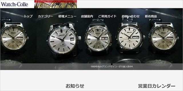 大阪 時計 修理 オーバーホール おすすめ 評判 料金 安い 時計修理店