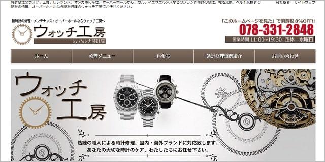 神戸 時計 修理 オーバーホール おすすめ 評判 料金 安い 時計修理店