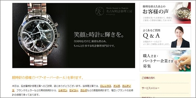 名古屋 時計 修理 オーバーホール おすすめ 評判 料金 安い 時計修理店