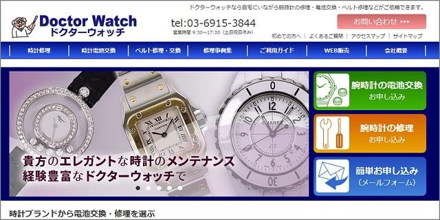 東京 ロレックス オーバーホール 料金 安い 時計修理店 ランキング 新宿 中野 上野