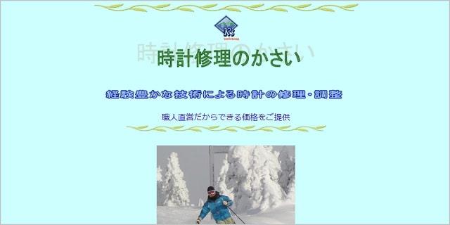 札幌 時計 修理 オーバーホール おすすめ 評判 料金 安い 時計修理店