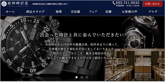 福岡 時計 修理 オーバーホール おすすめ 評判 料金 安い 時計修理店