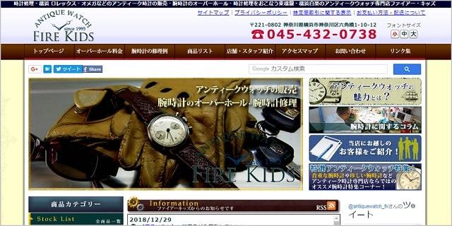 横浜 時計 修理 オーバーホール おすすめ 評判 料金 安い 時計修理店