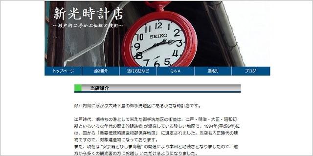 広島 時計 修理 オーバーホール おすすめ 評判 料金 安い 時計修理店