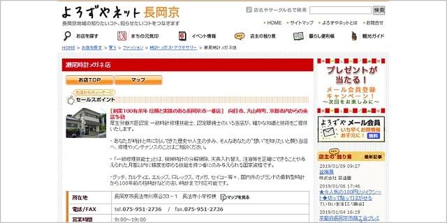 京都 時計 修理 オーバーホール おすすめ 評判 料金 安い 時計修理店