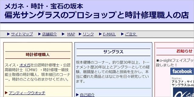 埼玉 ロレックス オメガ 修理 オーバーホール