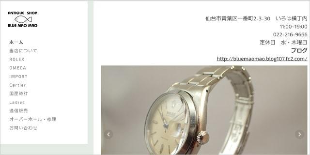 仙台 時計 修理 オーバーホール