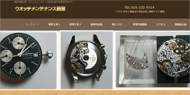 新潟 時計 修理 オーバーホール