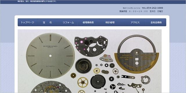 静岡 時計 修理 評判
