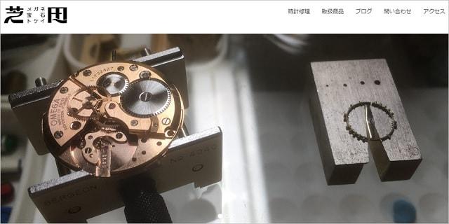 岐阜 時計 修理 オーバーホール