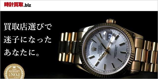 壊れた時計 高価 買取 ロレックス オメガ 故障 高く 売れる