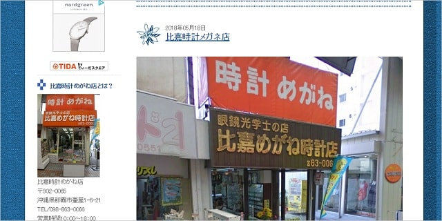沖縄 時計 修理 オーバーホール