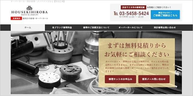 渋谷 時計 修理 オーバーホール