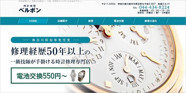 川崎 時計 修理 オーバーホール