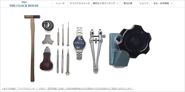 熊本 時計 修理 オーバーホール