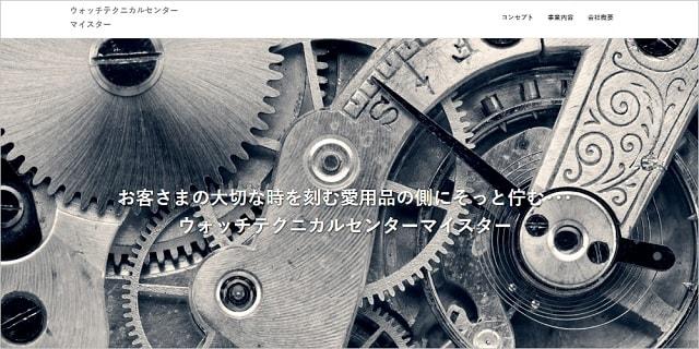 立川 時計 修理 オーバーホール