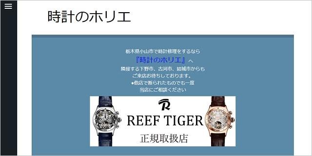 栃木 時計 修理 評判 口コミ オーバーホール 料金