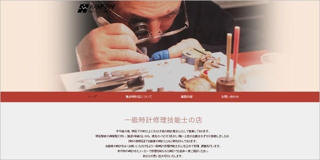 姫路 加古川 明石 時計 修理 評判 口コミ