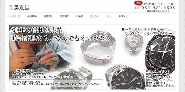 松山 ロレックス 修理 時計 評判 口コミ