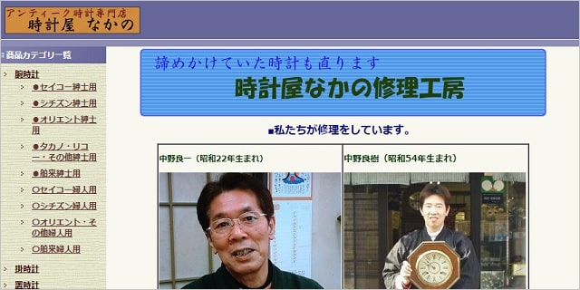 三重県 時計 修理 職人 評判 口コミ 特徴