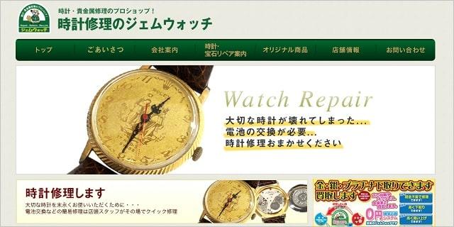茨城 時計 修理 口コミ 評判 おすすめ オーバーホール