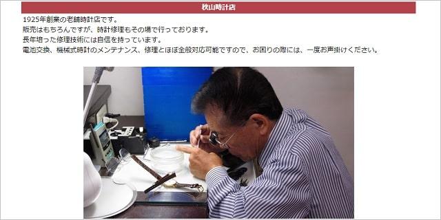 福島県 腕利き 時計 修理 オーバーホール 口コミ 評判 特徴